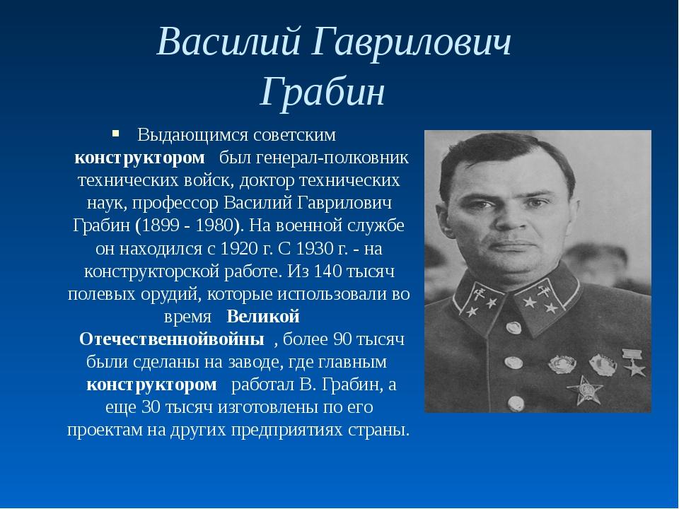 Василий Гаврилович Грабин Выдающимся советским конструктором был генерал-по...