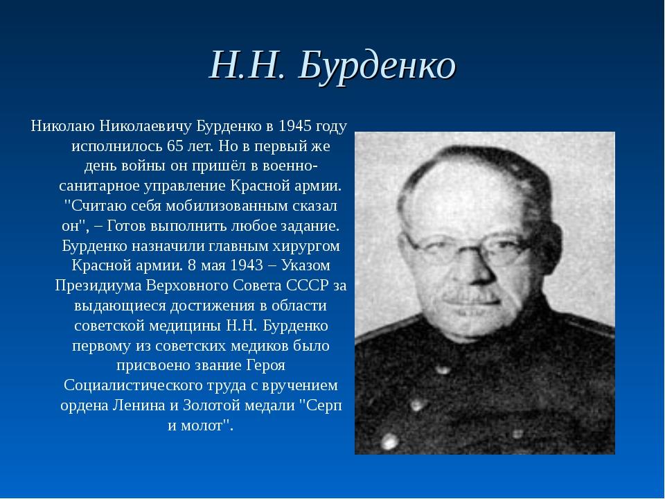 Н.Н. Бурденко Николаю Николаевичу Бурденко в 1945 году исполнилось 65 лет. Но...