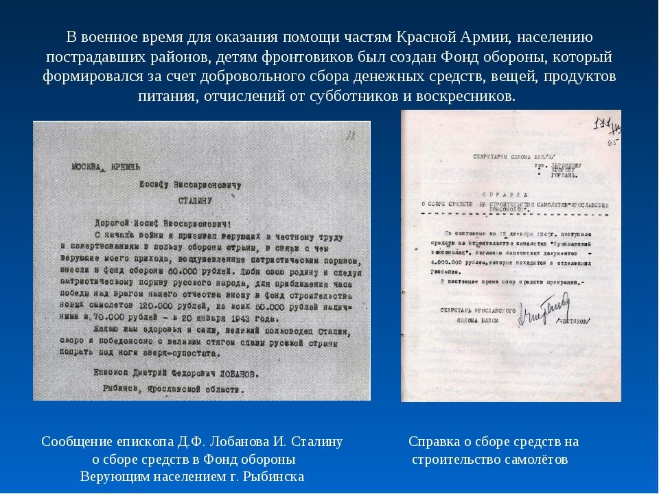 В военное время для оказания помощи частям Красной Армии, населению пострадав...