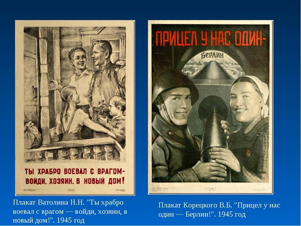 "Плакат Корецкого В.Б. ""Прицел у нас один — Берлин!"". 1945 год Плакат Ватолин..."