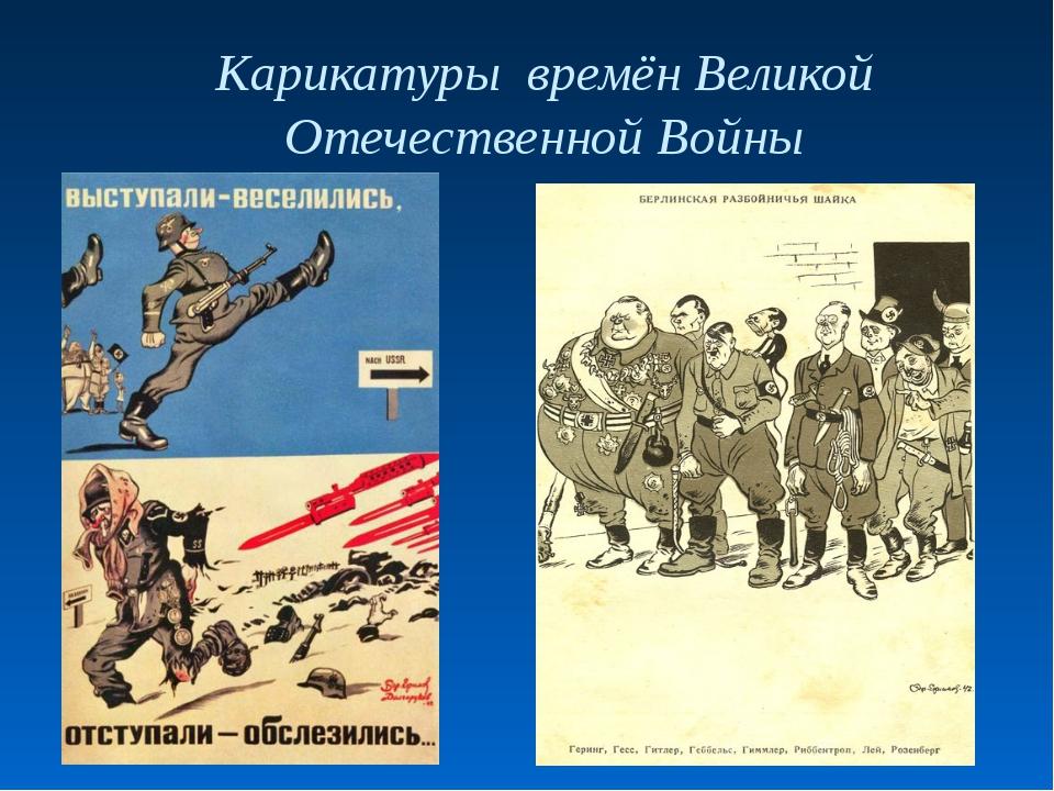 Карикатуры времён Великой Отечественной Войны