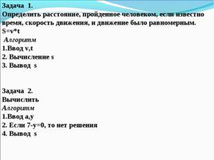 Задача 1. Определить расстояние, пройденное человеком, если известно время, с