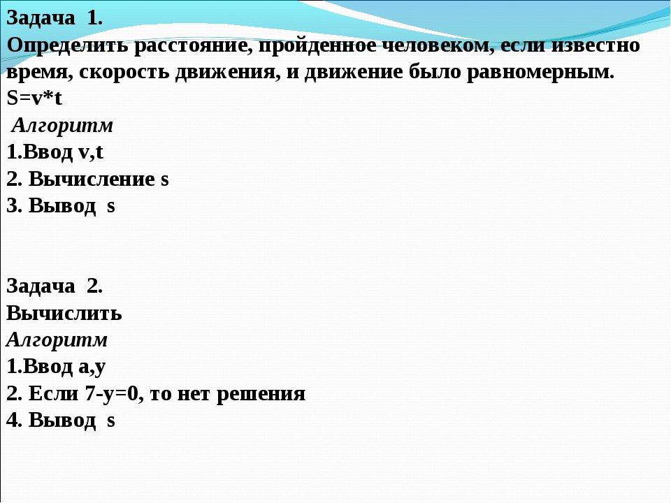 Задача 1. Определить расстояние, пройденное человеком, если известно время, с...
