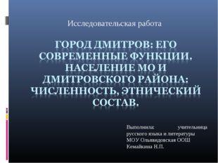 Исследовательская работа Выполнила: учительница русского языка и литературы М