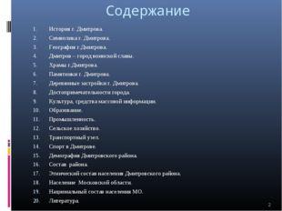 Содержание История г. Дмитрова. Символика г. Дмитрова. География г.Дмитрова.