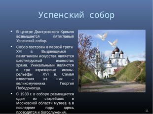 Успенский собор В центре Дмитровского Кремля возвышается пятиглавый Успенский