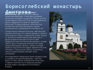 Борисоглебский монастырь Дмитрова Борисоглебский монастырь наряду с Дмитровск