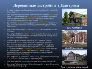 Деревянные застройки г.Дмитрова В городе сохранились образцы деревянной застр