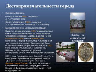Достопримечательности города Запущены фонтаны: Фонтан «Лилия» (2004, по проек