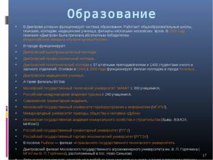 Образование В Дмитрове успешно функционирует система образования. Работают об