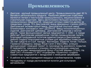Промышленность Дмитров - крупный промышленный центр. Промышленность дает 60 %