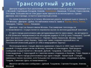 Транспортный узел Дмитров издревле был расположен на пересечении важных дорог