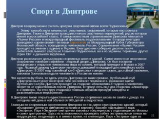 Спорт в Дмитрове Дмитров по праву можно считать центром спортивной жизни всег
