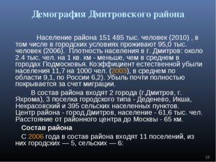 Демография Дмитровского района  Население района 151 485 тыс. человек (2010)