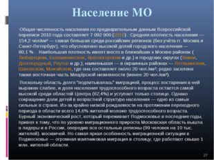 Население МО Общая численность населения по предварительным данным Всероссийс