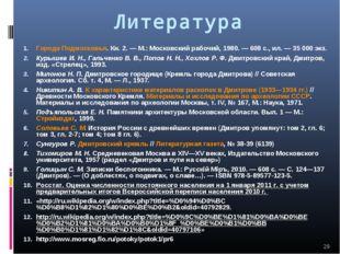 Литература Города Подмосковья. Кн. 2.— М.: Московский рабочий, 1980.— 608 с