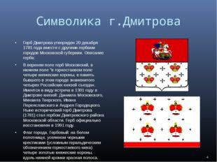 Символика г.Дмитрова Герб Дмитрова утвержден 20 декабря 1781 года вместе с др
