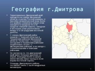 География г.Дмитрова Территориально Дмитровский край находится на севере Моск