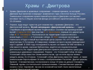 Храмы г.Дмитрова Храмы Дмитрова и храмовые сооружения - главная причина, по к