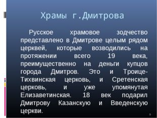 Храмы г.Дмитрова Русское храмовое зодчество представлено в Дмитрове целым р