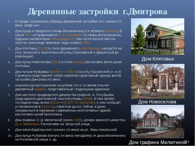 Деревянные застройки г.Дмитрова В городе сохранились образцы деревянной застр...