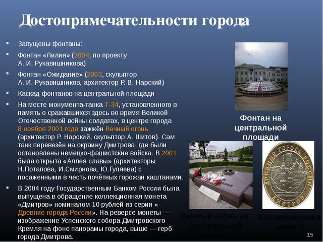 Достопримечательности города Запущены фонтаны: Фонтан «Лилия» (2004, по проек...