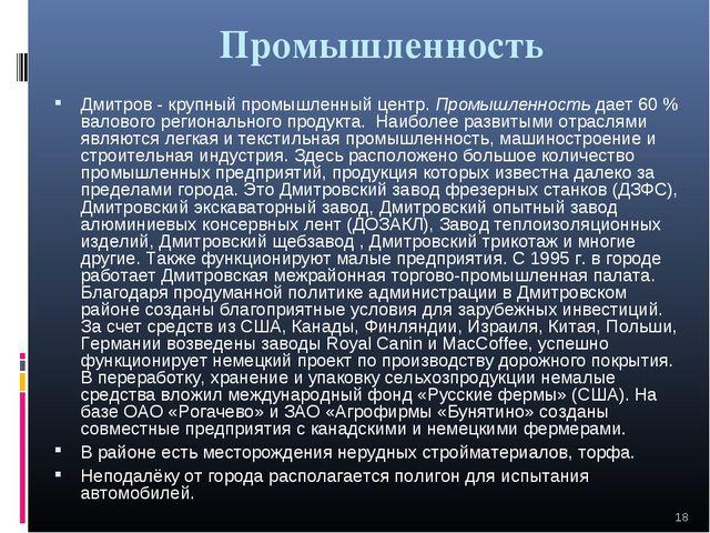 Промышленность Дмитров - крупный промышленный центр. Промышленность дает 60 %...
