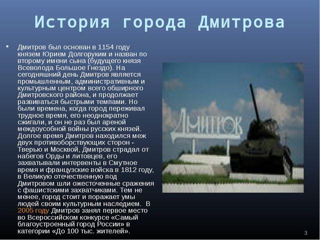 История города Дмитрова Дмитров был основан в 1154 году князем Юрием Долгорук...