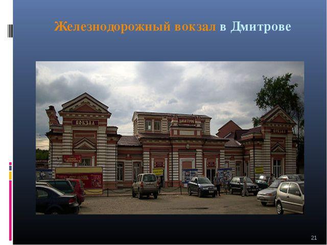 Железнодорожный вокзал в Дмитрове *