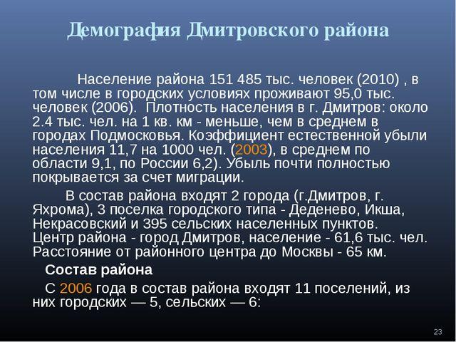 Демография Дмитровского района  Население района 151 485 тыс. человек (2010)...