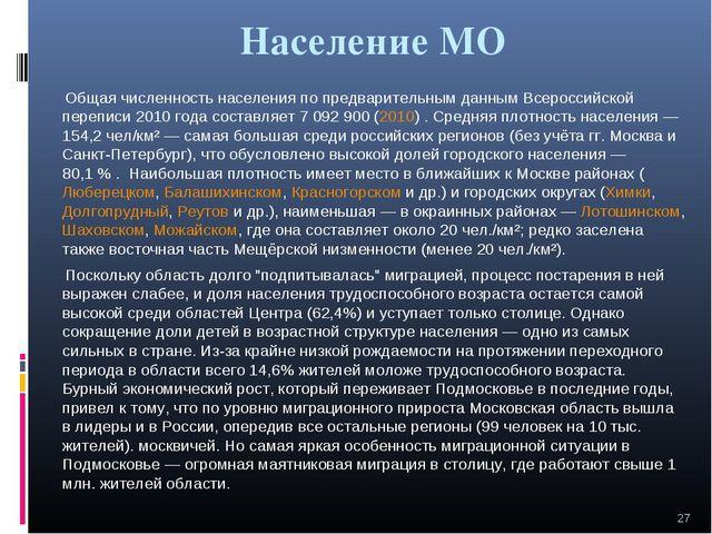 Население МО Общая численность населения по предварительным данным Всероссийс...