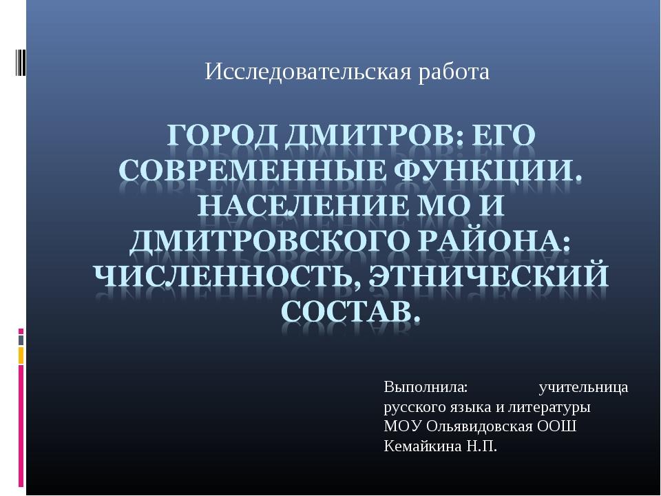Исследовательская работа Выполнила: учительница русского языка и литературы М...