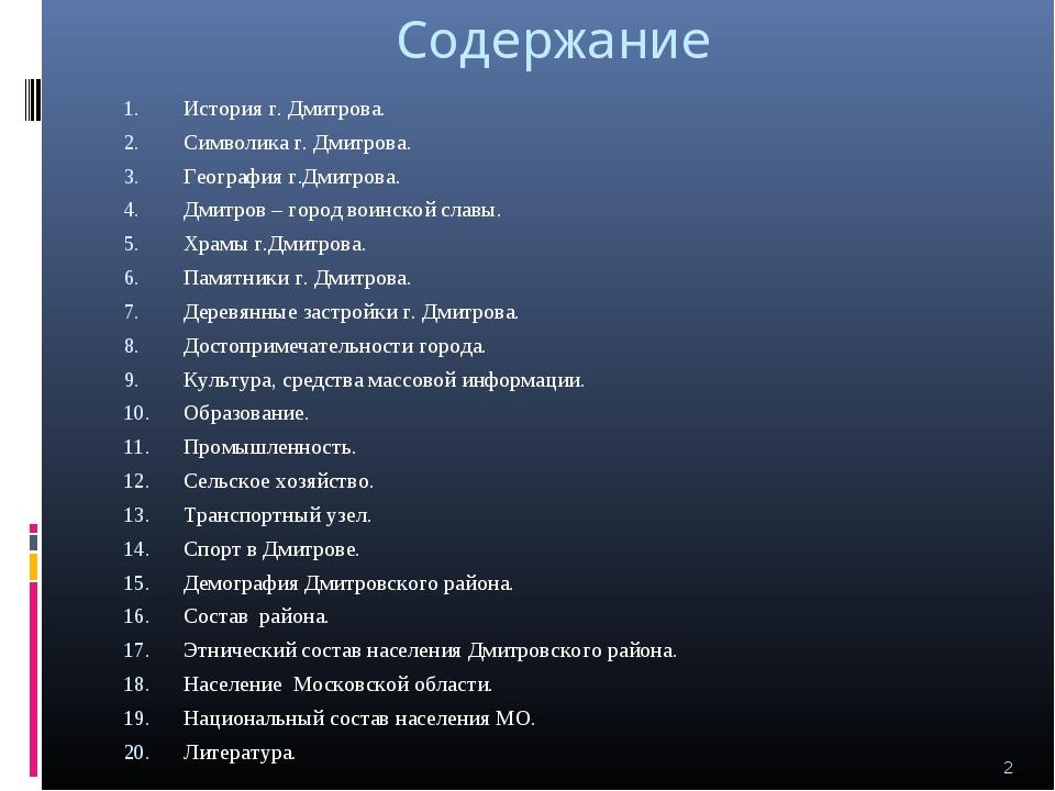 Содержание История г. Дмитрова. Символика г. Дмитрова. География г.Дмитрова....