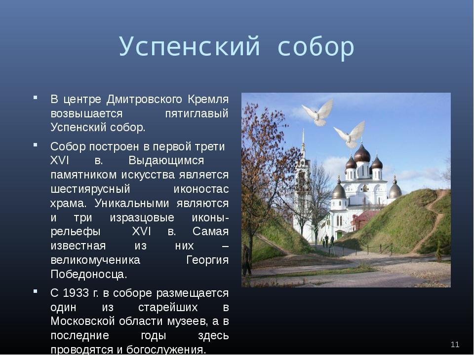 Успенский собор В центре Дмитровского Кремля возвышается пятиглавый Успенский...