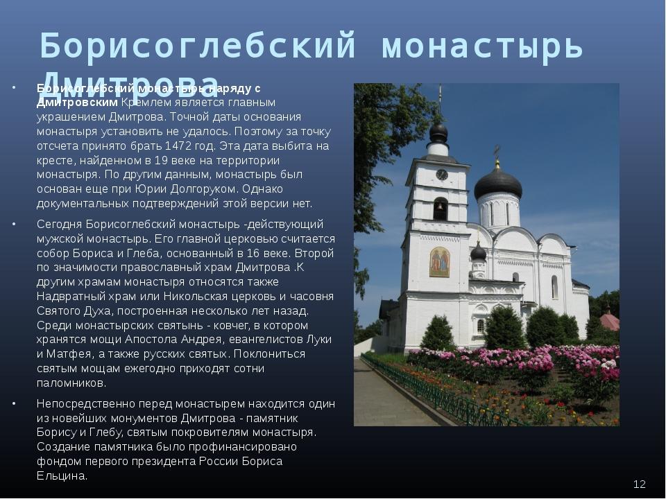 Борисоглебский монастырь Дмитрова Борисоглебский монастырь наряду с Дмитровск...