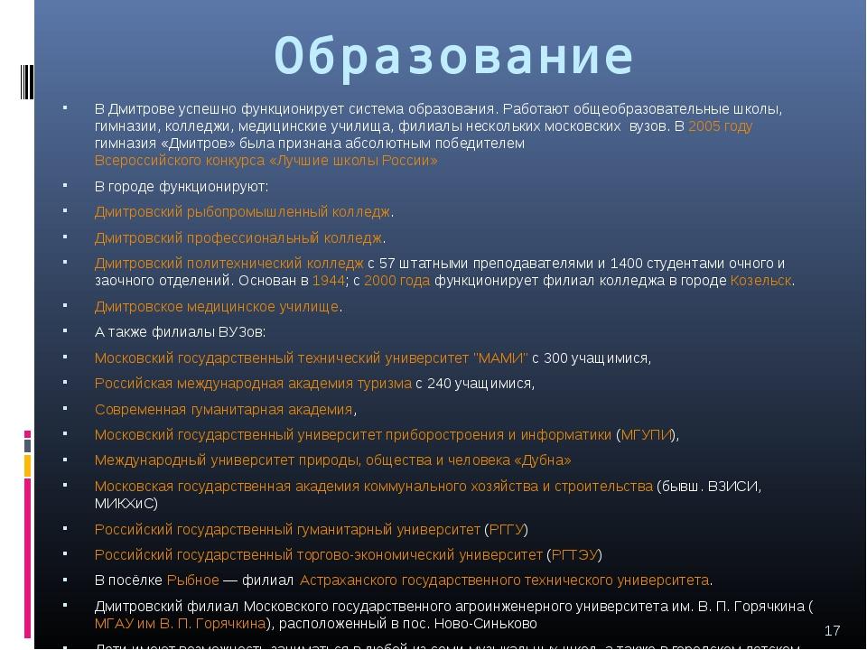 Образование В Дмитрове успешно функционирует система образования. Работают об...