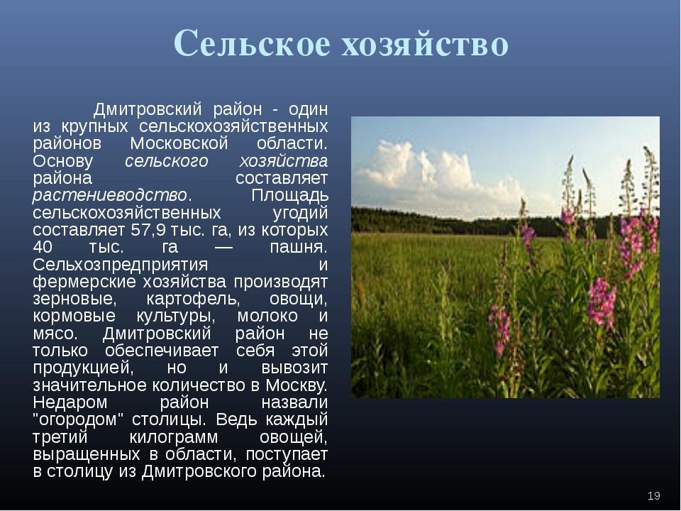 Сельское хозяйство Дмитровский район - один из крупных сельскохозяйственных...