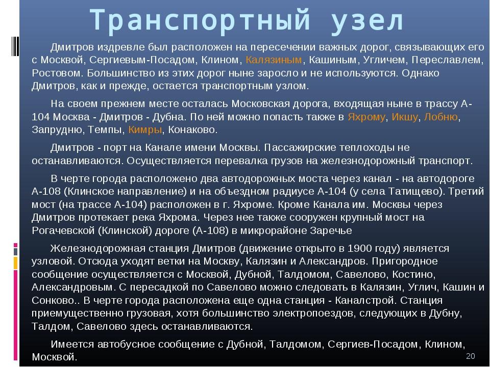 Транспортный узел Дмитров издревле был расположен на пересечении важных дорог...