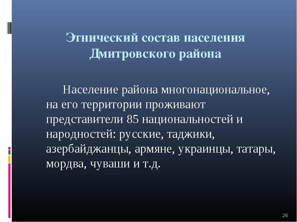 Этнический состав населения Дмитровского района  Население района многона...