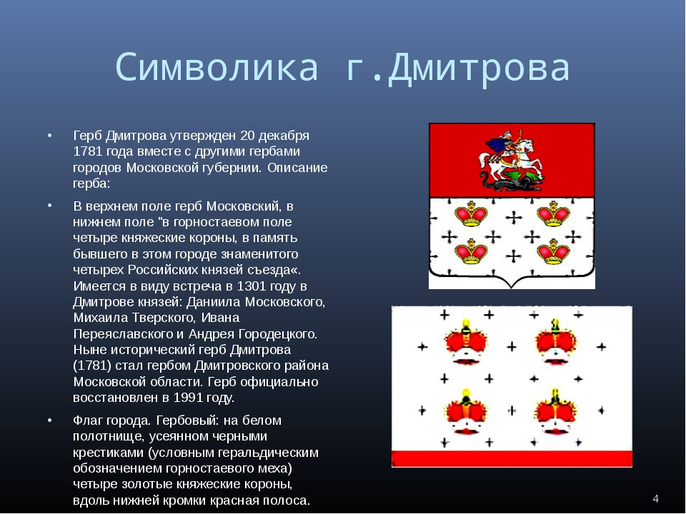 Символика г.Дмитрова Герб Дмитрова утвержден 20 декабря 1781 года вместе с др...