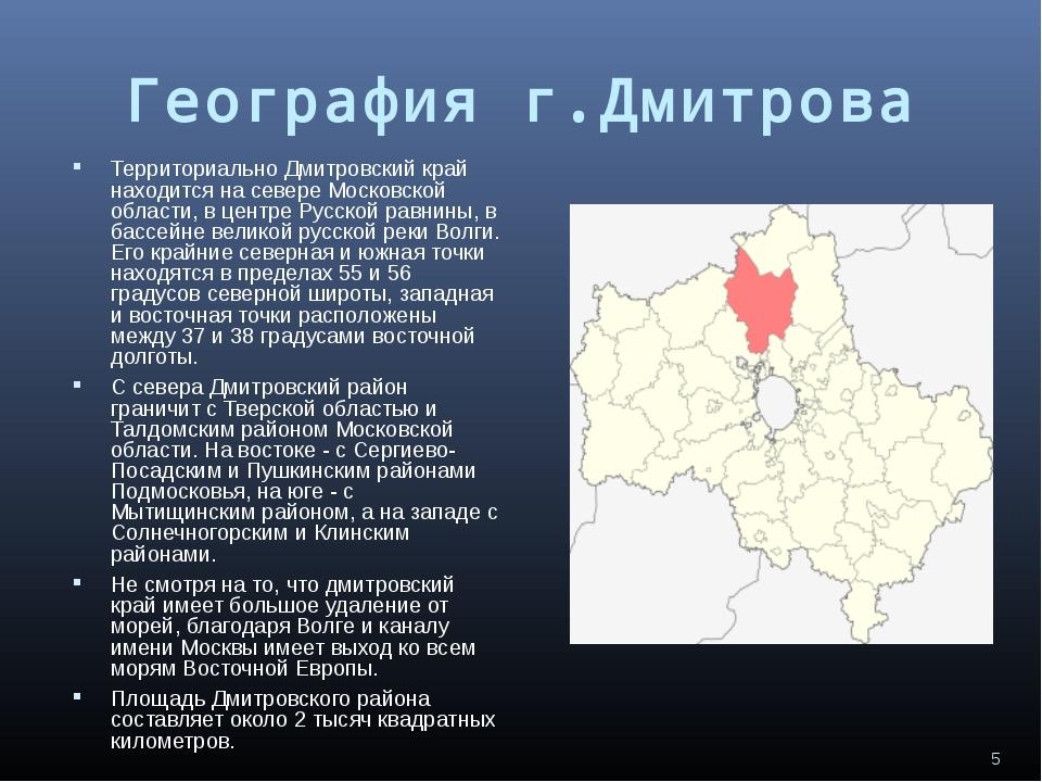 География г.Дмитрова Территориально Дмитровский край находится на севере Моск...