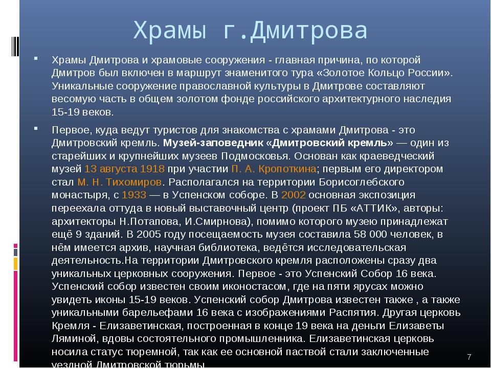 Храмы г.Дмитрова Храмы Дмитрова и храмовые сооружения - главная причина, по к...
