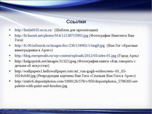 Ссылки http://linda6035.ucoz.ru/ (Шаблон для презентации) http://lichnosti.ne