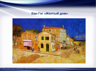 Ван Гог «Желтый дом» http://linda6035.ucoz.ru/
