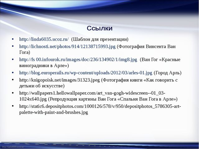 Ссылки http://linda6035.ucoz.ru/ (Шаблон для презентации) http://lichnosti.ne...