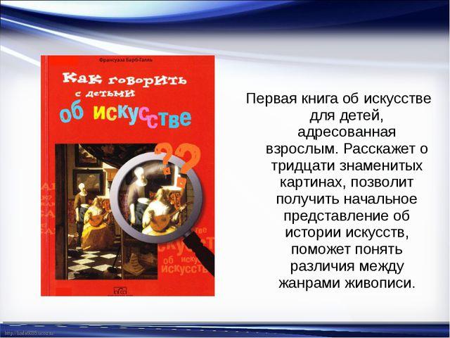 Первая книга об искусстве для детей, адресованная взрослым. Расскажет о тридц...