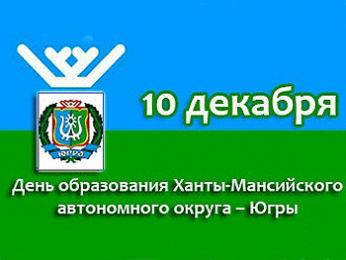 http://admhmansy.ru/upload/iblock/aab/dr_yugra.jpg