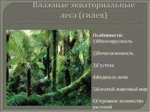 Особенности: 1)Многоярусность 2)Вечнозеленность 3)Густота 4)Бедность почв 5)Б