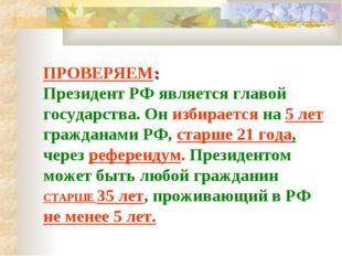 ПРОВЕРЯЕМ: Президент РФ является главой государства. Он избирается на 5 лет