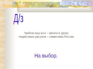 работа над эссе – цитата к уроку нарисовать рисунок – символика России.
